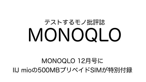 【格安SIM】MONOQLO 12月号にIIJ mioの500MBプリペイドSIMが特別付録