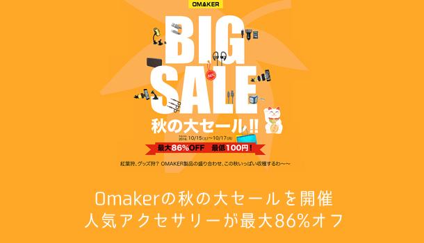【セール】Omakerの秋の大セールを開催 人気アクセサリーが最大86%オフ