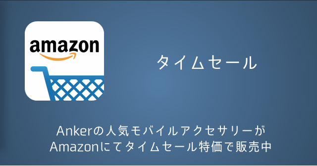 amz-anker