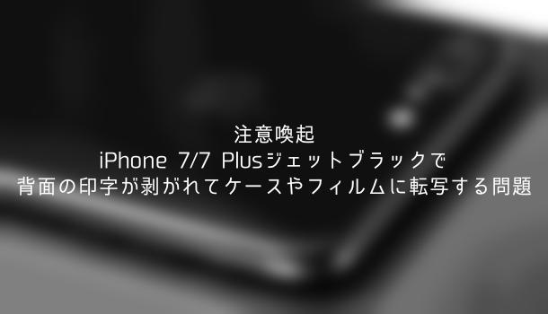 【注意喚起】iPhone 7/7 Plusジェットブラックで背面の印字が剥がれてケースやフィルムに転写する問題