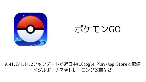 【ポケモンGO】0.41.2/1.11.2アップデートがGoogle Play/App Storeで配信 メダルボーナスやトレーニング改善など