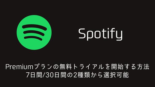 【Spotify】Premiumプランの無料トライアルを開始する方法 7日間/30日間の2種類から選択可能