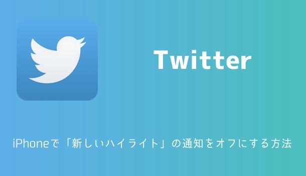 【Twitter】iPhoneで「新しいハイライト」の通知をオフにする方法