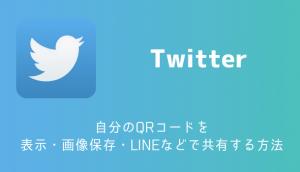 【Twitter】自分のQRコードを表示・画像保存・LINEなどで共有する方法