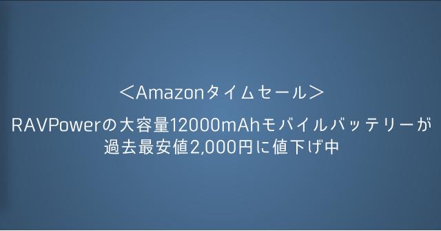 【セール】RAVPowerの大容量12000mAhモバイルバッテリーが過去最安値2,000円に値下げ中