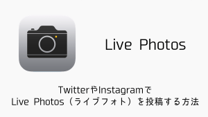 【iPhone】TwitterやInstagramでLive Photos(ライブフォト)を投稿する方法