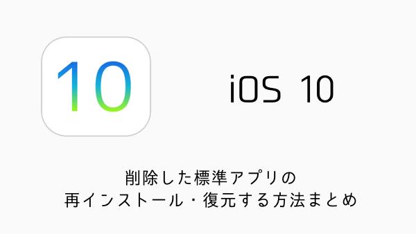 【iPhone】削除した標準アプリの再インストール・復元する方法まとめ