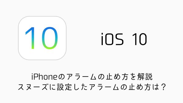 【iOS10】iPhoneのアラームの止め方を解説 スヌーズに設定したアラームの止め方は?