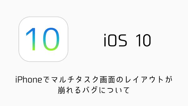 【iOS10】iPhoneでマルチタスク画面のレイアウトが崩れるバグについて