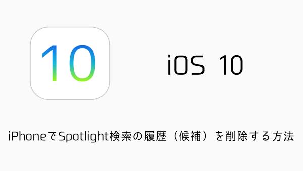 【iOS10】iPhoneでSpotlight検索の履歴(候補)を削除する方法