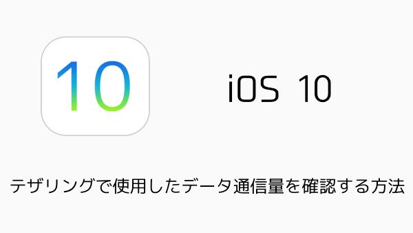 【iPhone】テザリングで使用したモバイルデータ通信量を確認する方法