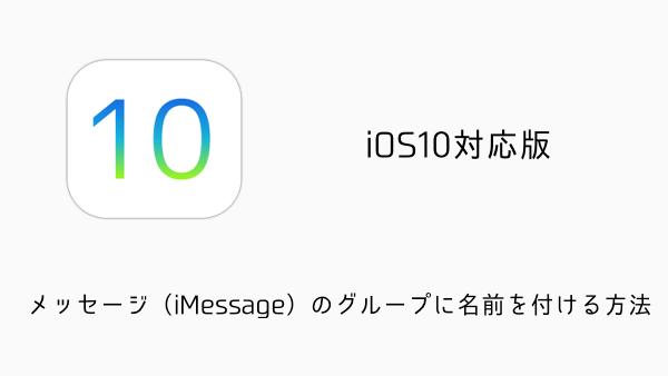 【iPhone】メッセージ(iMessage)のグループに名前を付ける方法