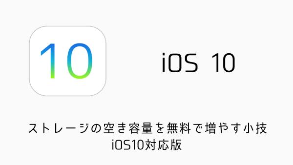 【iPhone】ストレージの空き容量を無料で増やす小技 iOS10対応版