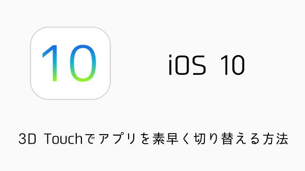 【iPhone】3D Touchでアプリを素早く切り替える方法