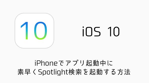 【iOS10】iPhoneでアプリ起動中に素早くSpotlight検索を起動する方法