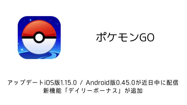 【ポケモンGO】アップデートiOS版1.15.0 / Android版0.45.0が近日中に配信 新機能「デイリーボーナス」が追加