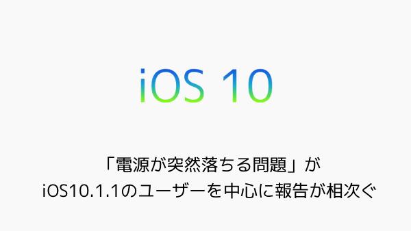 【iPhone】「電源が突然落ちる問題」がiOS10.1.1のユーザーを中心に報告が相次ぐ