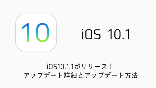 【速報】iOS10.1.1がリリース!アップデート詳細とアップデート方法