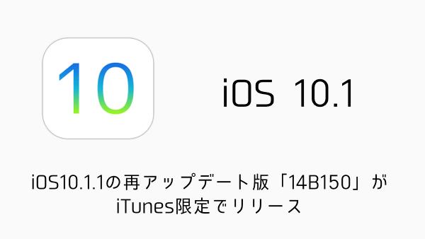 【iPhone】iOS10.1.1の再アップデート版「14B150」がiTunes限定でリリース
