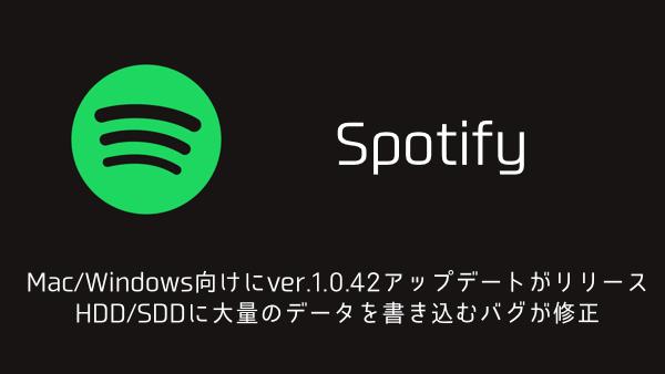 【Spotify】Mac/Windows向けにver.1.0.42アップデートがリリース HDD/SDDに大量のデータを書き込むバグが修正