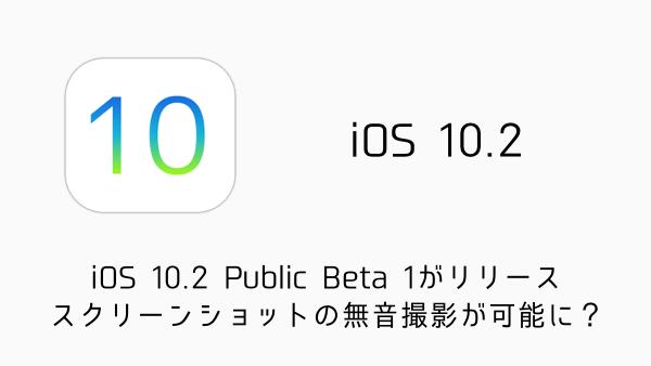 【iPhone】iOS 10.2 Public Beta 1がリリース スクリーンショットの無音撮影が可能に?
