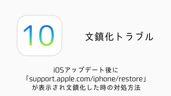 【iPhone】iOSアップデート後に「support.apple.com/iphone/restore」が表示され文鎮化した時の対処方法