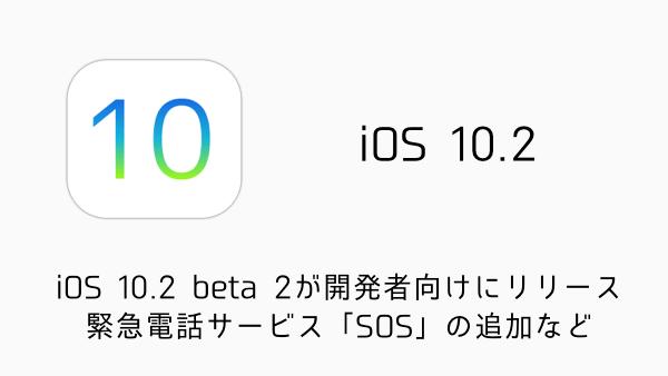 【iPhone】iOS 10.2 beta 2などが開発者向けにリリース 緊急電話サービス「SOS」の追加など ※追記あり