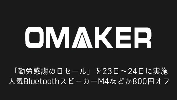 【セール】Omakerが「勤労感謝の日セール」を23日〜24日に実施 人気BluetoothスピーカーM4などが800円オフ