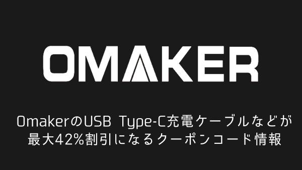 【セール】OmakerのUSB Type-C充電ケーブルなどが最大42%割引になるクーポンコード情報