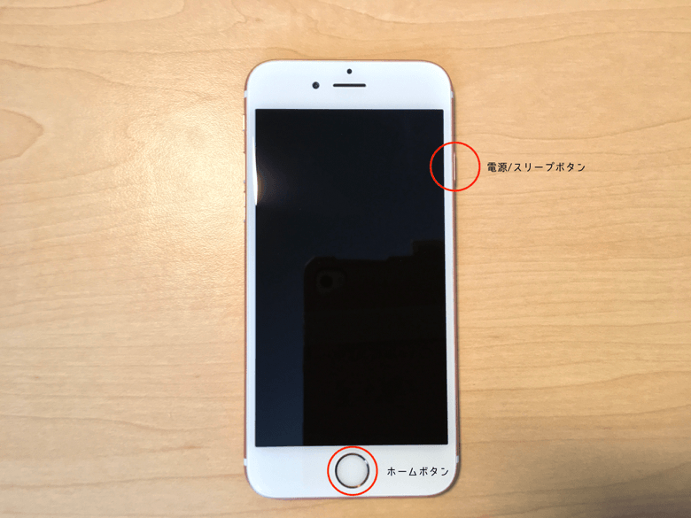 1_iphone6s-reboot_up