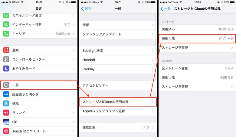 1_storage_up