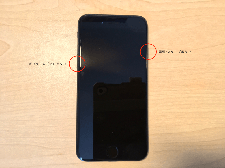 2_iphone7-reboot_up
