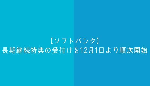 【ソフトバンク】長期継続特典の受付けを12月1日より順次開始