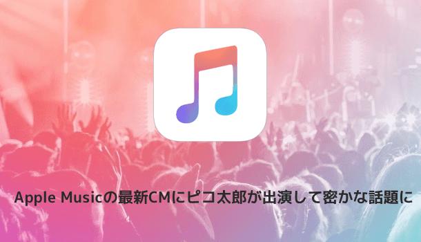 003_applemusic (2)