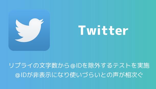 【Twitter】リプライの文字数から@IDを除外するテストを実施 @IDが非表示になり使いづらいとの声が相次ぐ