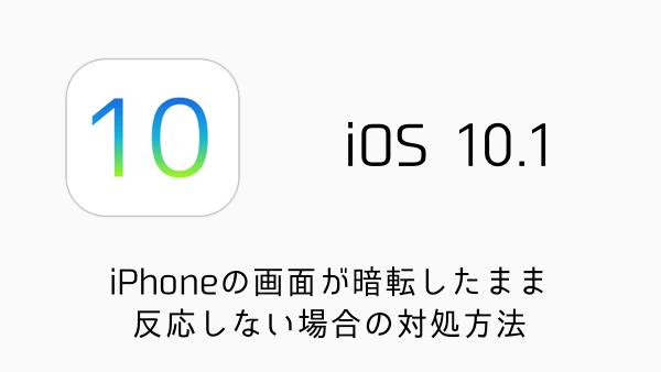 【iOS10】iPhoneの画面が暗転したまま反応しない場合の対処方法