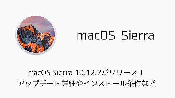 【Mac】macOS Sierra 10.12.2がリリース!アップデート詳細やインストール条件など