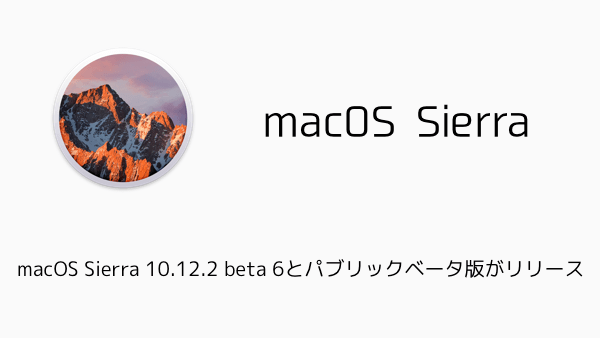 【Mac】macOS Sierra 10.12.2 beta 6とパブリックベータ版がリリース
