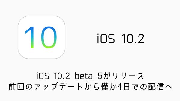 【iPhone】iOS 10.2 beta 5がリリース 前回のアップデートから僅か4日での配信へ