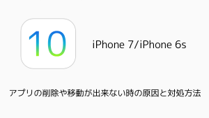 【iPhone/Mac】iOS 10.2.1 beta 2、macOS Sierra 10.12.3 beta 2がリリース