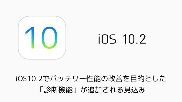 【iPhone】iOS10.2でバッテリー性能の改善を目的とした「診断機能」が追加される見込み