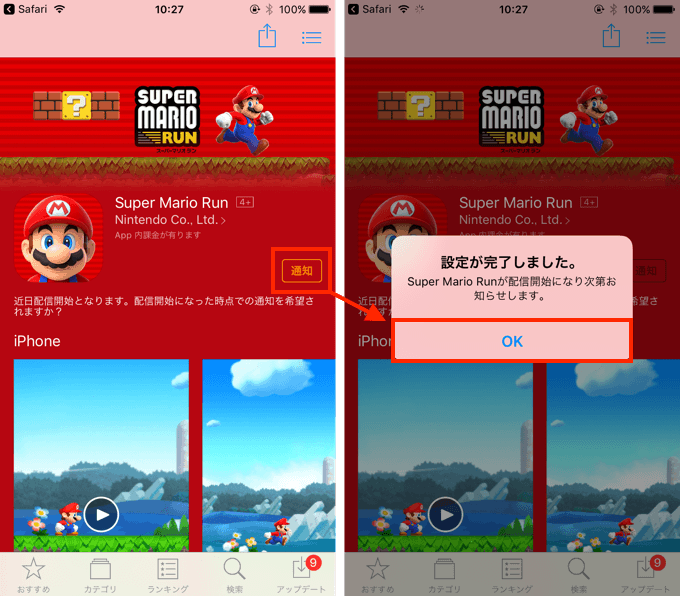 5_super-mario-run_up (1)