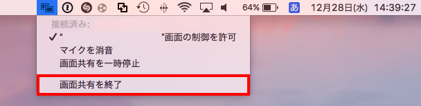 """""""リモート操作を受ける側""""はステータスバーのアイコンからいつでも切断出来ます。"""