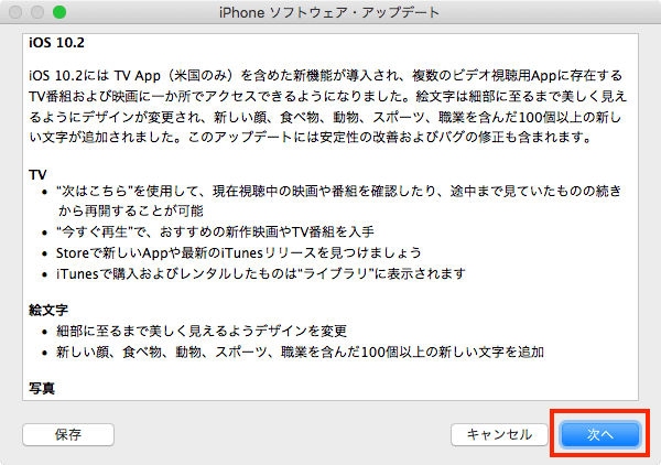 7_ios-clean-install_up