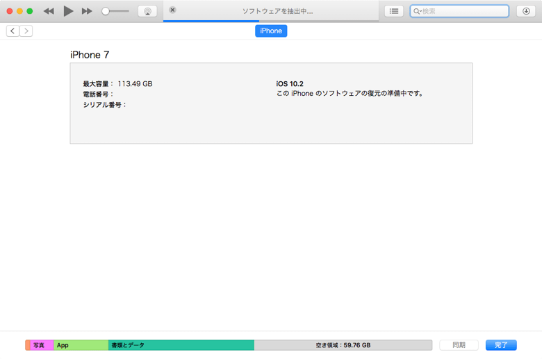 8_ios-clean-install_up (1)