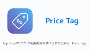 【iPhone&iPad】アプリセール情報 – 2016年12月25日版