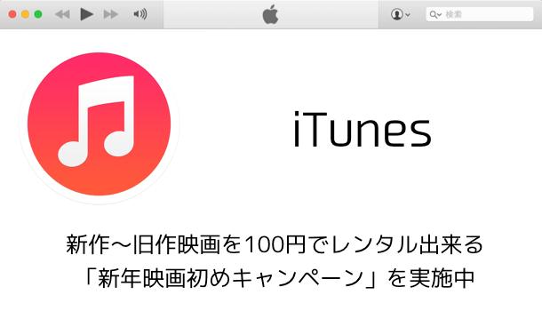 【iTunes Store】新作〜旧作映画を100円でレンタル出来る「新年映画初めキャンペーン」を実施中