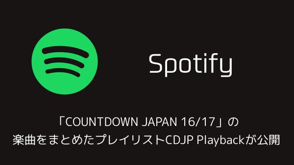 【Spotify】「COUNTDOWN JAPAN 16/17」の楽曲をまとめたプレイリストCDJP Playbackが公開