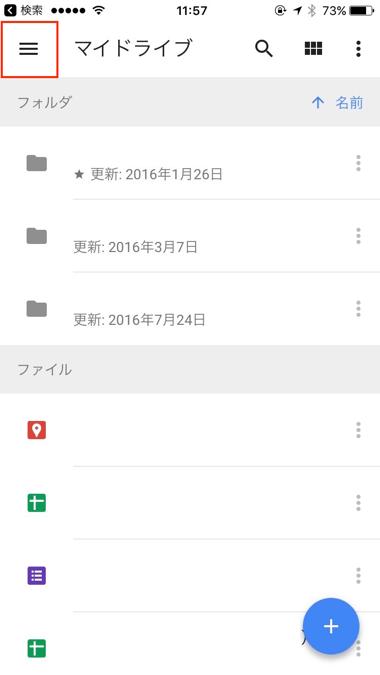 3_GoogleDrive-Backup_up