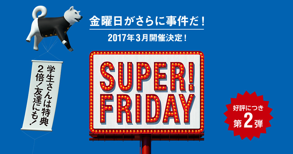 3_super-friday-20170116